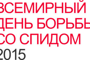 Позиционное заявление ЕКОМ к Всемирному дню борьбы со СПИДом