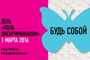 Сегодня отмечается день «Ноль дискриминации»