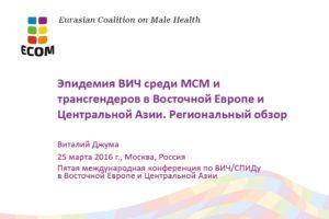 ЕКОМ провела сессию об особенностях профилактики и лечения ВИЧ среди МСМ на EECAAC-2016
