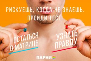 LGBT/MSM Community-based HIV Testing to Be Carried out in 16 Cities of Russia