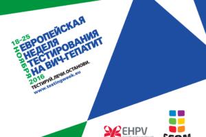 ЕКОМ поддерживает Неделю тестирования на ВИЧ/гепатит в Эстонии