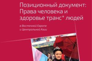 Права человека и здоровье транс* людей в ВЕЦА – позиционный документ ЕКОМ