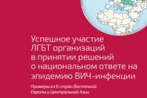 ЕКОМ публикует примеры успешного участия ЛГБТ организаций в принятии решений о национальном ответе на эпидемию ВИЧ-инфекции