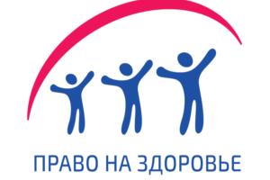 """Конкурс малых грантов 2018 года в рамках региональной программы """"Право на здоровье"""""""