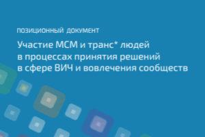 Позиционный документ: Участие МСМ и транс* людей в процессах принятия решений в сфере ВИЧ и вовлечения сообществ