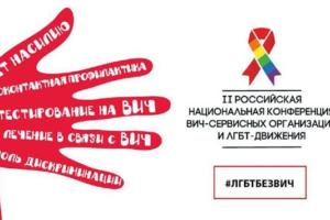 В Москве проходит Вторая российская национальная конференция ВИЧ-сервисных организаций и ЛГБТ-движения