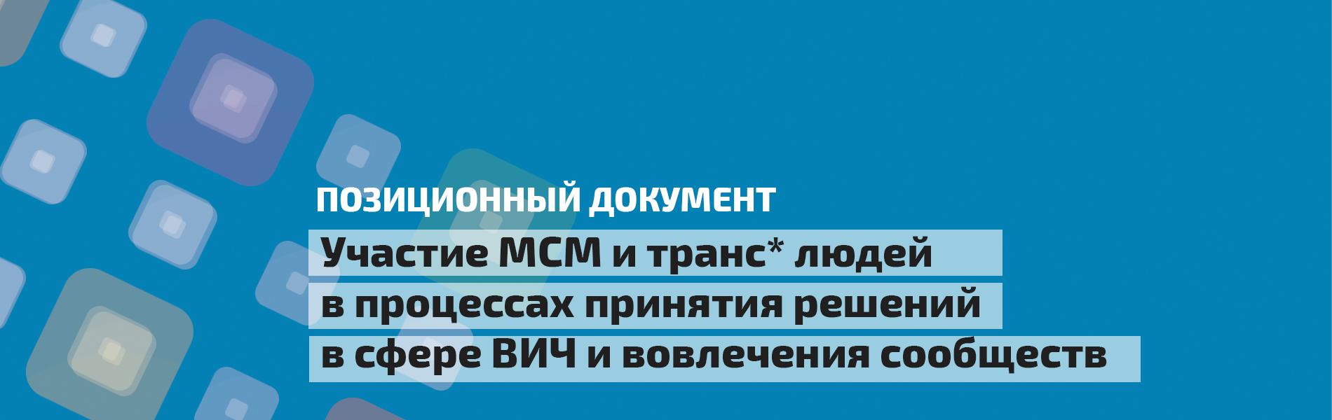 ЕКОМ заявляет о своей позиции относительно необходимого участия мужчин, практикующих секс с мужчинами и транс* людей в процессах принятия решений в сфере ВИЧ и вовлечения сообществ в странах Восточной Европы и Центральной Азии (ВЕЦА).