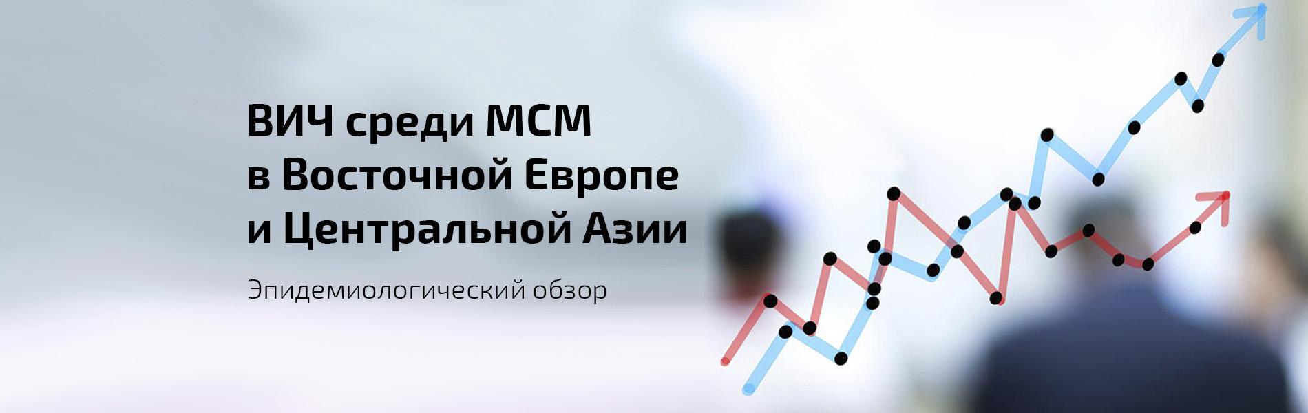 Обновленная информация о ситуации с эпидемией ВИЧ среди МСМ в регионе ВЕЦА