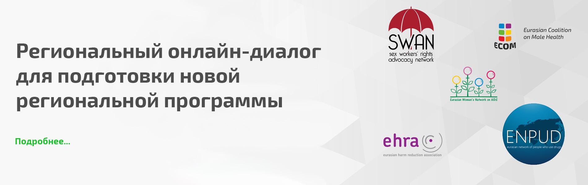 Региональный консорциум сетей сообществ ВЕЦА объявляет о начале Регионального онлайн-диалога для подготовки новой региональной программы
