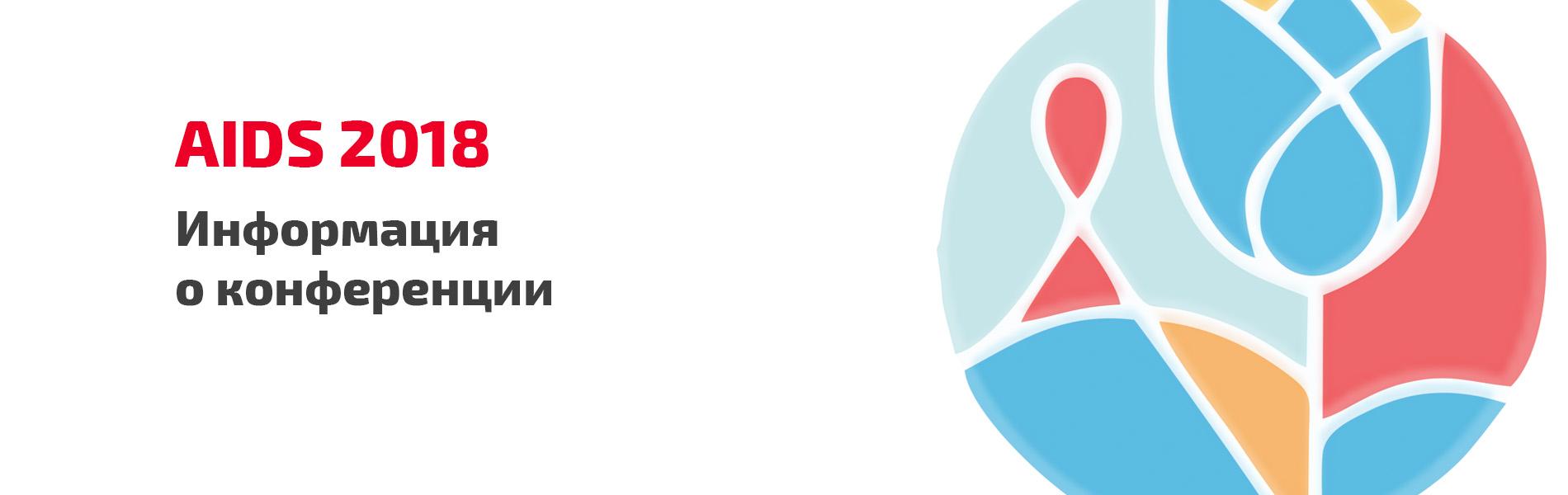 Международная конференция по вопросам профилактики и лечения ВИЧ AIDS 2018 пройдет в этом году в Амстердаме.