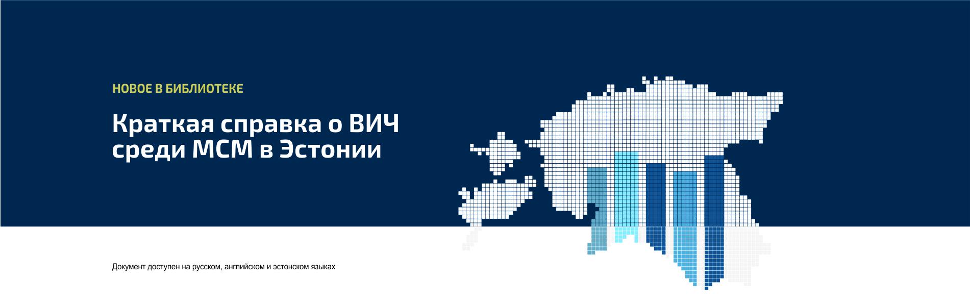 Документ отражает ситуацию с распространённостью ВИЧ среди геев и других мужчин, имеющих сексуальные отношения с мужчинами (МСМ) в Эстонии.