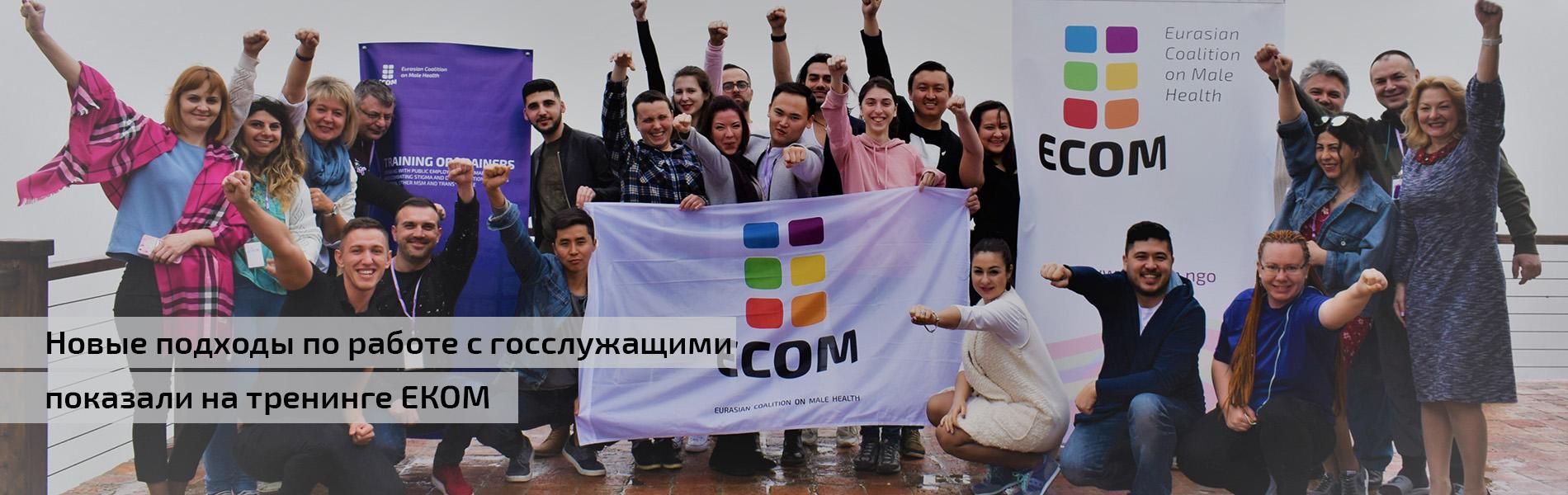 ЕКОМ продолжает уделять особое внимание вопросам по работе с государственными служащими по противодействию стигматизации и дискриминации в отношении геев, других МСМ и транс людей.