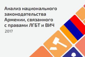 ЕКОМ: Законодательство Армении остается противоречащим международным стандартам в отношении СОГИ