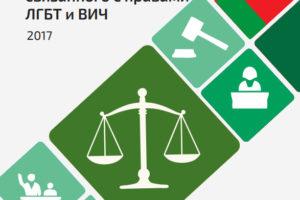 ЕКОМ:  Гомофобия и трансфобия со стороны правоохранительных органов препятствует защите прав ЛГБТ в Беларуси