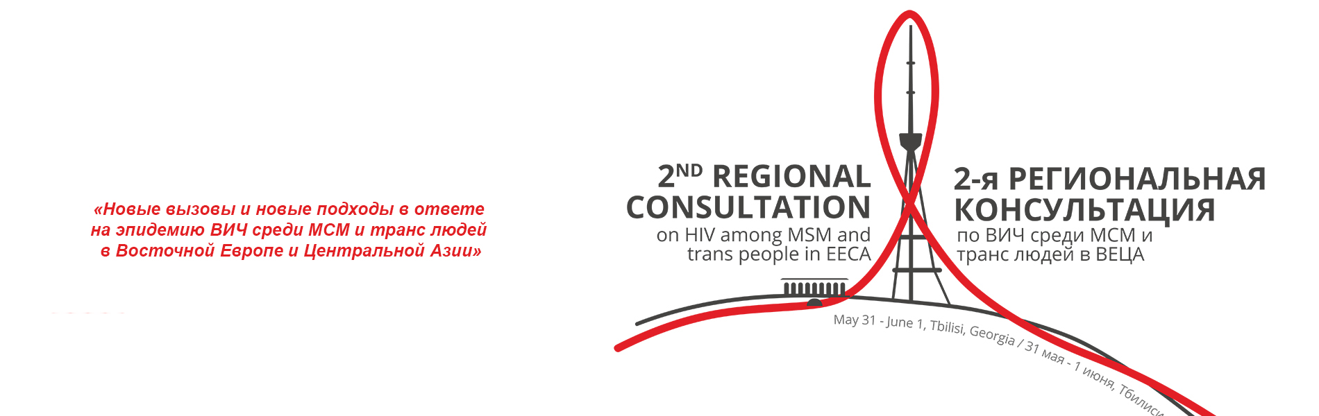 Евразийская коалиция по мужскому здоровью объявляет о проведении 2-ой Региональной консультации по вопросам ВИЧ-инфекции среди МСМ и транс людей в Восточной Европе и Центральной Азии, которая пройдет 31 мая – 1 июня 2018 года в Тбилиси, Грузия.