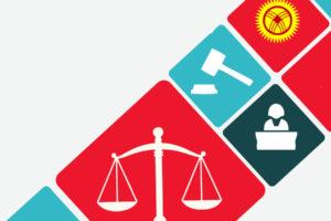 ЕКОМ: В Кыргызстане необходимо на законодательном уровне закрепить права ЛГБТ