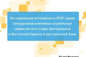 ЕКОМ представляет результаты исследования отношения к ЛГБТ среди ключевых социальных сервисов в пяти странах ЦВЕЦА
