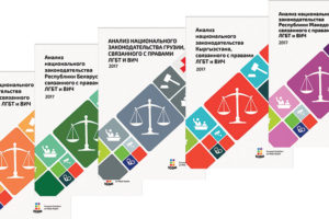 ECOM has conducted an analysis of the national legislation in five EECA countries regarding rights of the LGBT and HIV