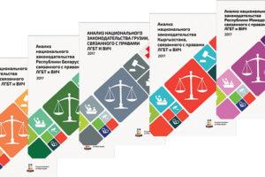 ЕКОМ провела анализ национального законодательства связанного с правами ЛГБТ и ВИЧ в пяти странах ВЕЦА