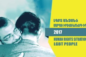 The Human Rights Situation of LGBT People in Armenia, 2017 report