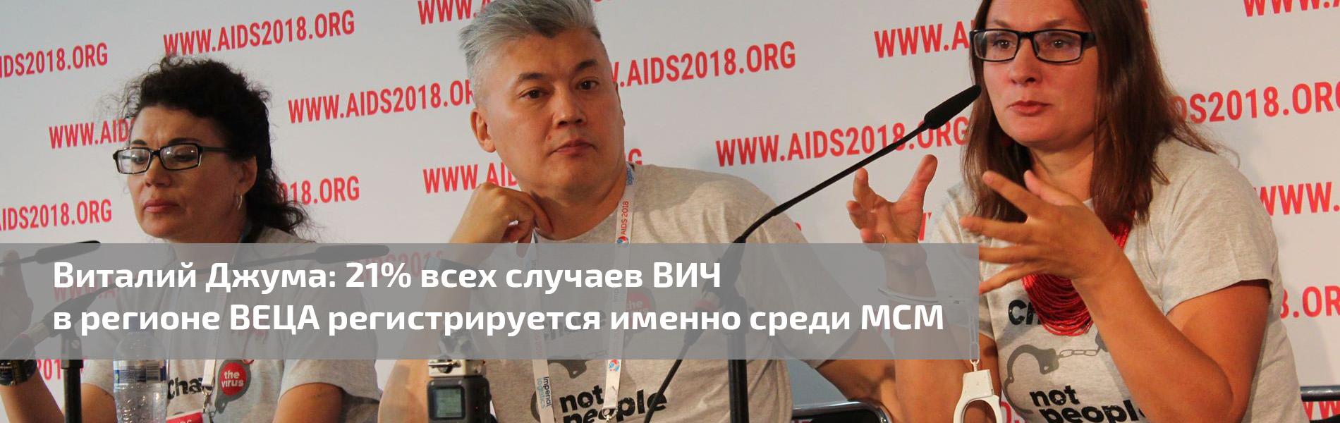 Исполнительный директор Евразийской коалиции по мужскому здоровью Виталий Джума подчеркнул критическую ситуацию в регионе с гомофобией, стигмой и дискриминацией в отношении геев и других мужчин, имеющих секс с мужчинами.