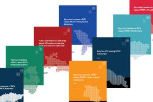 Кратко о главном. ЕКОМ подготовила краткие справки о ВИЧ среди МСМ в странах региона ВЕЦА