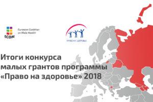 Итоги конкурса малых грантов в рамках региональной программы ЕКОМ «Право на здоровье» 2018