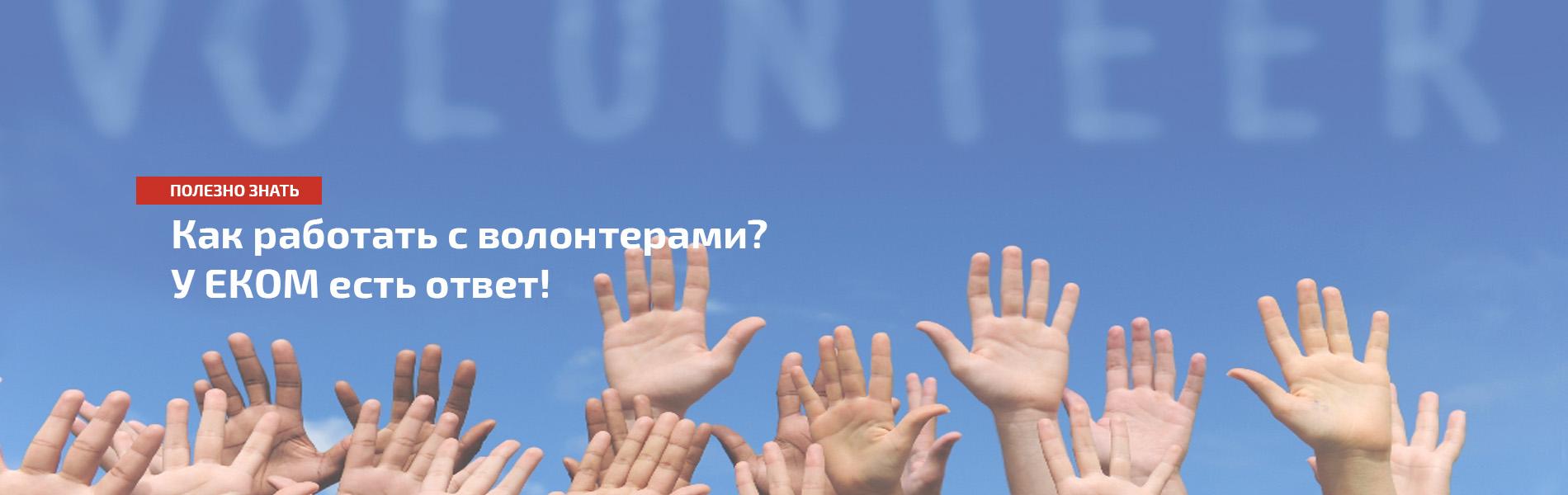 ЕКОМ представляет модель политики по работе с волонтерами, которая будет полезна в использовании в любой общественной организации для построения волонтерской работы.