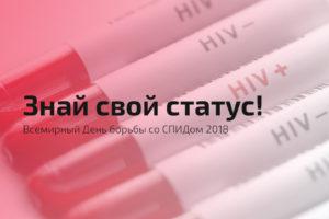 «Знай свой статус» – тема 30-го Всемирного дня борьбы со СПИДом