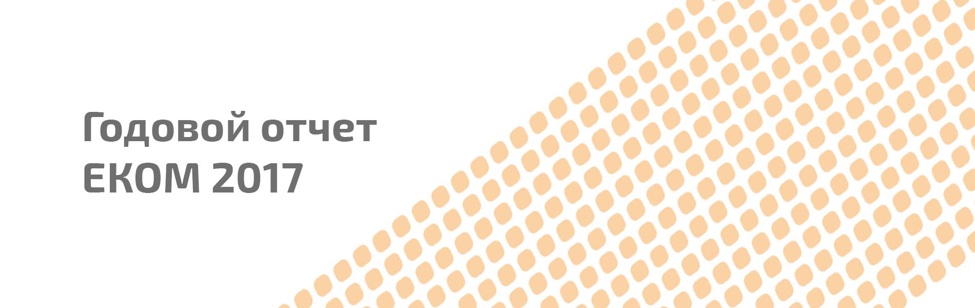 Годовой отчет ЕКОМ 2017