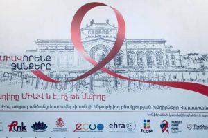 В Ереване проходит национальная конференция о проблемах ЛЖВ и ключевых групп