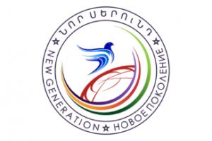 Гуманитарная НПО «Новое поколение» приостановила свою деятельность