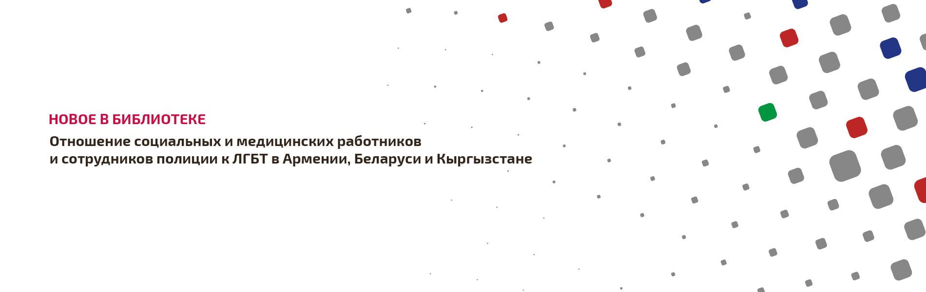 Краткое изложение основных результатов исследования отношения к ЛГБТ среди сотрудников ключевых социальных сервисов пяти стран Центральной и Восточной Европы и Центральной Азии в рамках Региональной программы ЕКОМ «Право на здоровье»