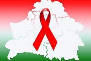 Открыт прием заявок на участие в III Международном форуме по вопросам ВИЧ-инфекции в Беларуси