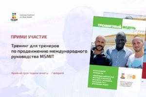 Прими участие в тренинге для тренеров по продвижению международного руководства MSMIT