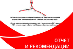 2-я региональная консультация: усилить ответные меры на эпидемию ВИЧ среди МСМ и транс людей