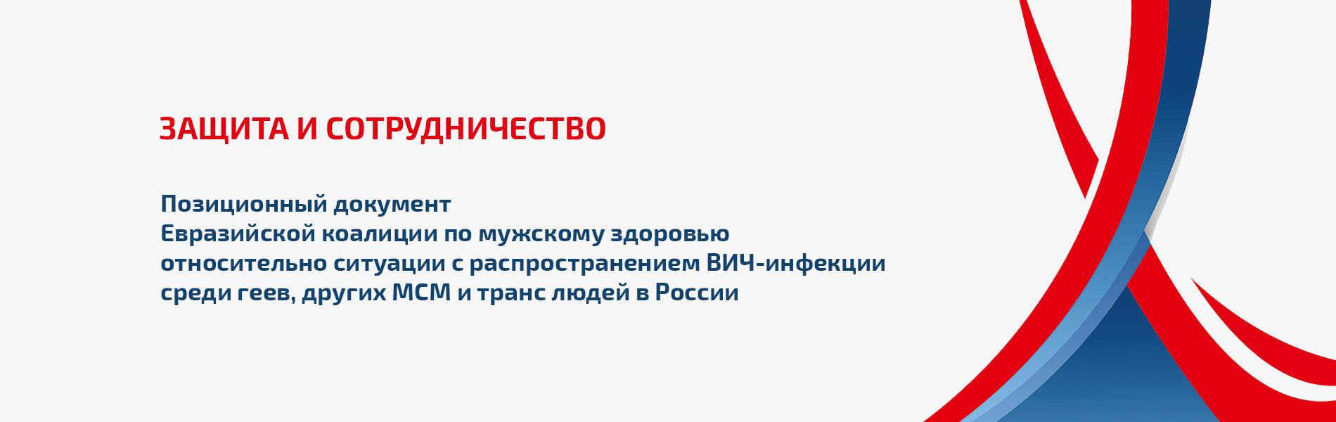 Позиционный документ Евразийской коалиции по мужскому здоровью относительно ситуации с распространением ВИЧ-инфекции среди геев, других МСМ и транс людей в России