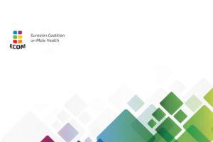 Для членов ЕКОМ<br> Конкурс на позицию представителя ЕКОМ в Координационном комитете Российской Федерации