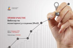 Вебинар по мониторингу и оценке адвокационных проектов (МиО)