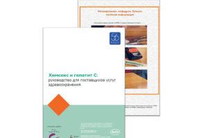 ЕКОМ представляет переводы материалов о снижении вреда от химсекса