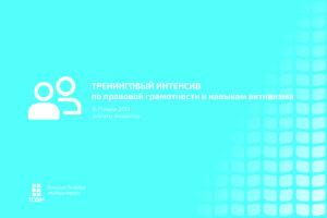 ЕКОМ приглашает принять участие в тренинговом интенсиве по правовой грамотности и навыкам активизма