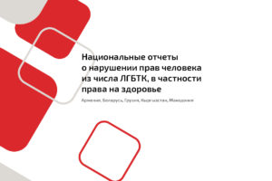 ЕКОМ представляет Национальные отчеты о нарушении прав человека из числа ЛГБТК, в частности права на здоровье