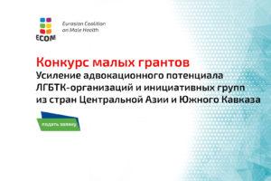 Конкурс малых грантов среди ЛГБТК-организаций и групп из стран Центральной Азии и Южного Кавказа