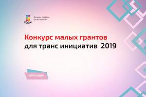 Конкурс малых грантов для транс инициатив 2019