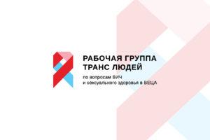 Региональная группа транс людей создает экспертное пространство в регионе ВЕЦА