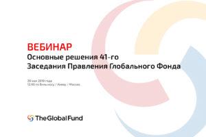 ВЕБИНАР: Основные решения 41ого Заседания Правления Глобального Фонда