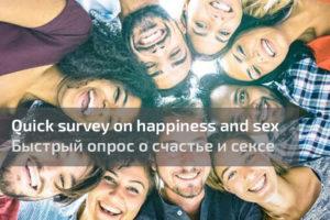 Счастье, секс и качество жизни