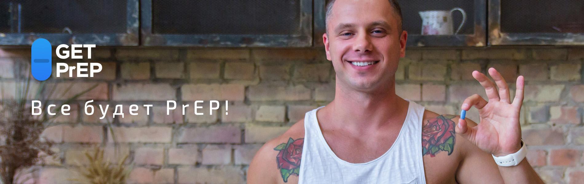 ЕКОМ, начинает проведение региональной информационной кампании «Get PrEP», цель которой – повысить осведомленность геев и других МСМ о доконтактной профилактике ВИЧ (PrEP).