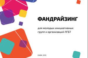 Фандрайзинг для молодых инициативных групп и организаций ЛГБТ