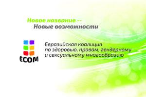 ЕКОМ: новое название – новые возможности!